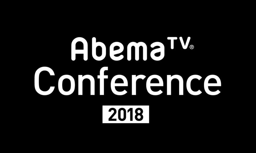 広告代理店向け事業戦略発表会「AbemaTV Conference 2018」を開催