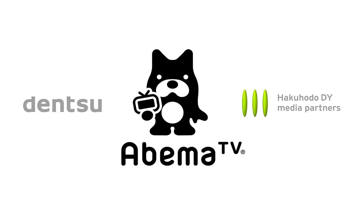 株式会社AbemaTVと電通、博報堂DYメディアパートナーズの資本業務提携について