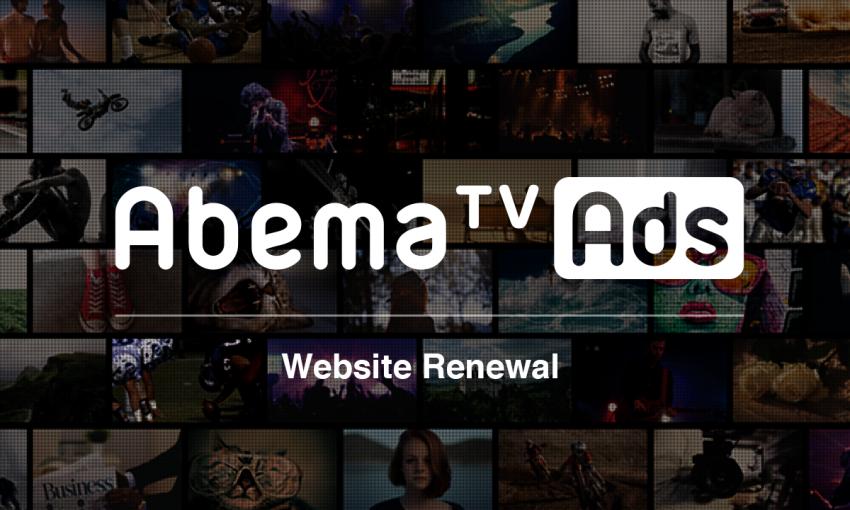 「AbemaTV Ads」Webサイトリニューアルのお知らせ