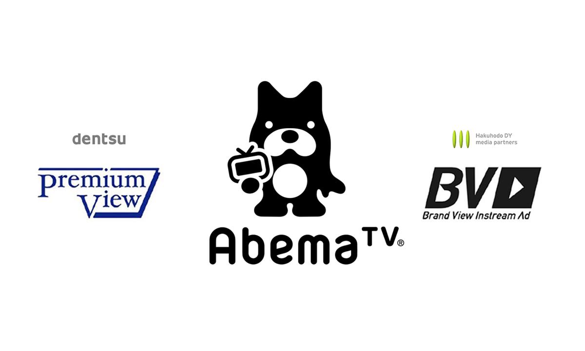 「AbemaTV」において電通および博報堂DYメディアパートナーズが運営する プレミアム動画広告の配信を開始