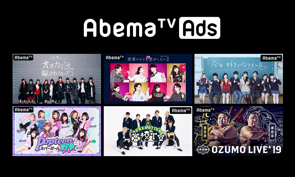"AbemaTVの番組指定配信が作る""ブランドと番組イメージとのシンクロ効果""とは?"