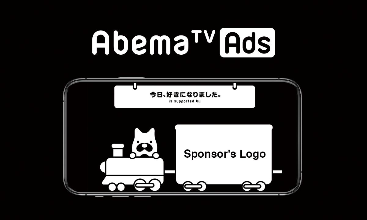 AbemaTVでやってみてわかった ─ テレビで目にする「提供クレジット」表記って実はこんな広告価値がある(かも)