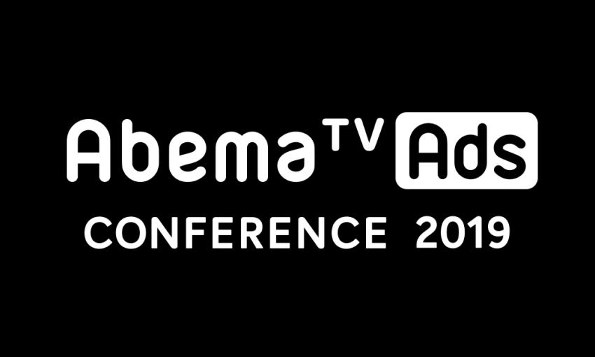 広告代理店向け事業戦略発表会「AbemaTV Ads CONFERENCE 2019」開催のお知らせ
