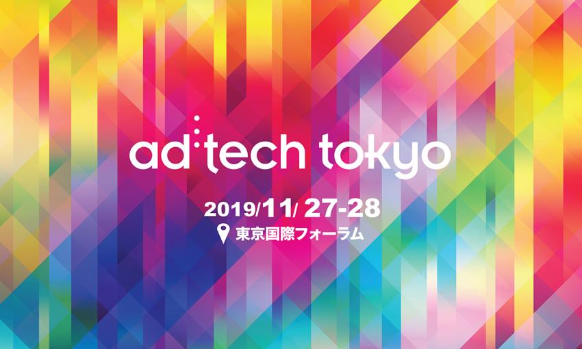 11/27(水)-28(木)に開催される「アドテック東京2019」にAbemaTV広告本部 本部長 山田が登壇いたします。