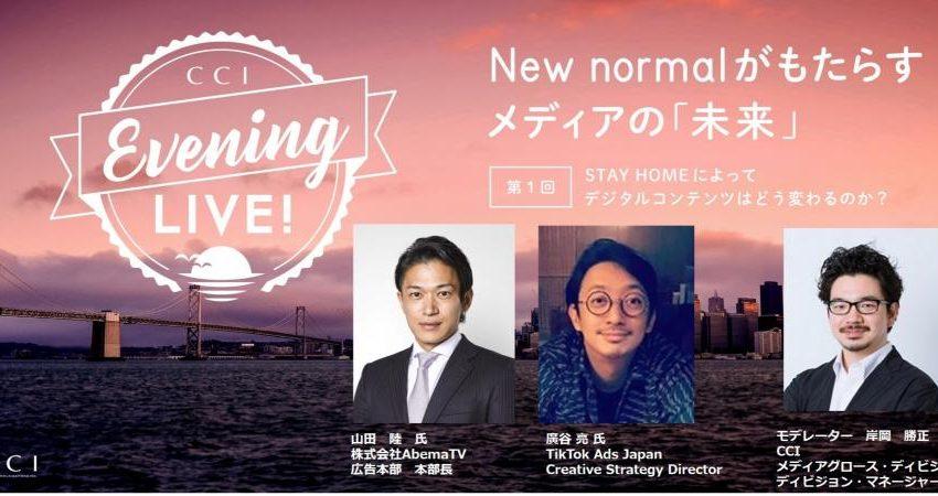 6月2日(火)に開催されるオンラインセミナー「『CCI Evening Live!』 New normalがもたらすメディアの未来」に、AbemaTV 広告本部 本部長 山田が登壇いたします。