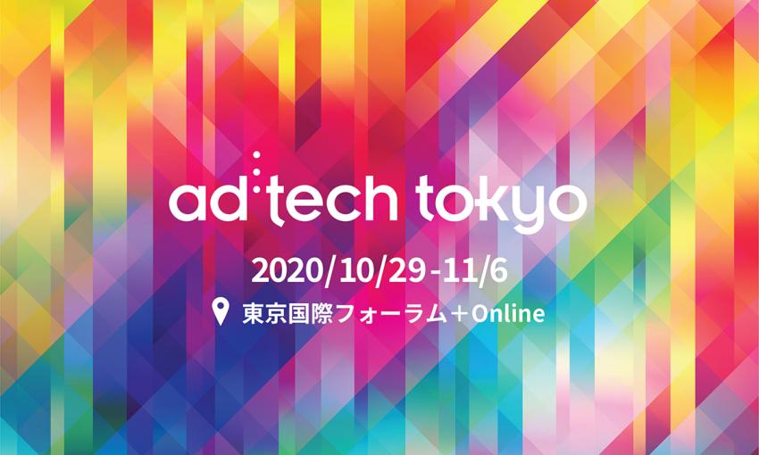 10月29日(木)、30(金)に開催される「アドテック東京2020」に当社 山田が登壇いたします。