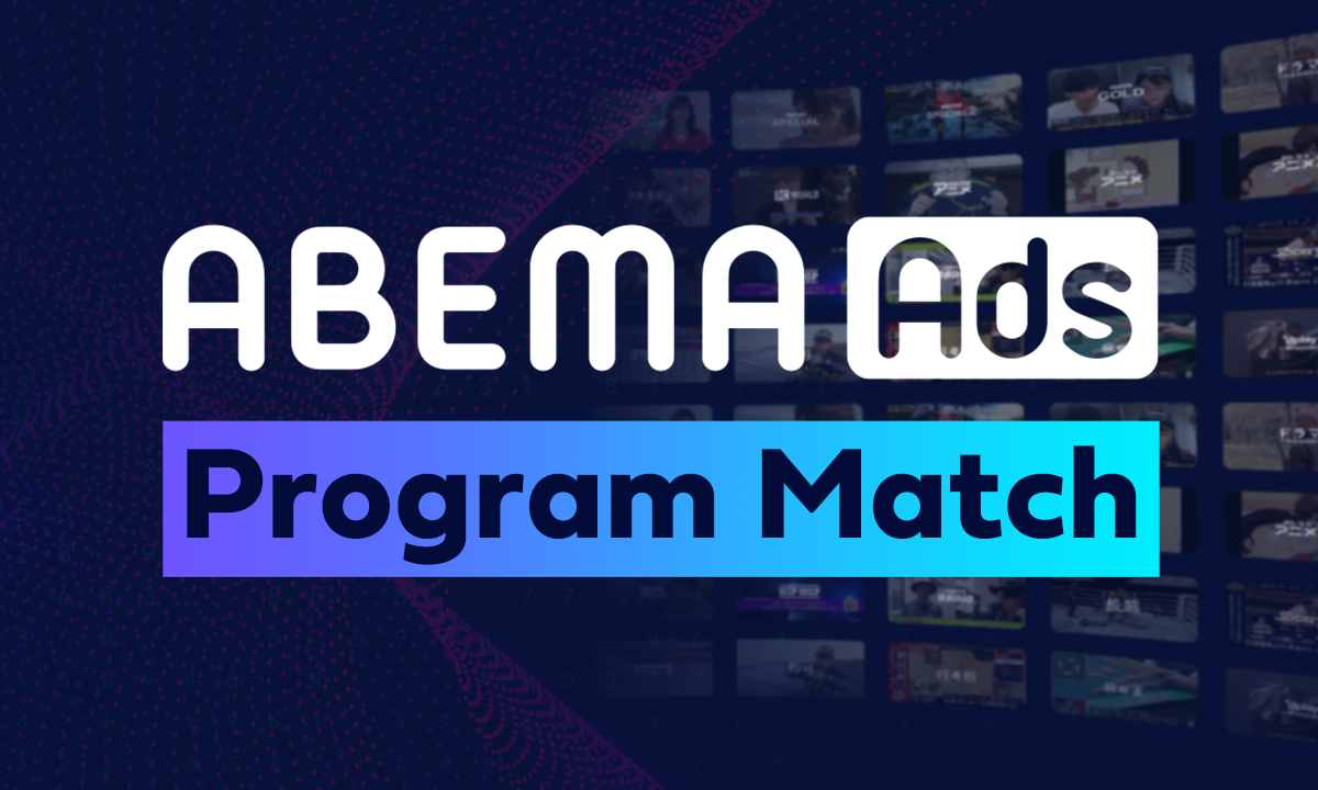 「ABEMA」にて視聴者の購買行動を基点に最適な番組への広告自動配信を実現する「ABEMA Ads プログラムマッチ」の提供を開始